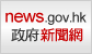 Link to news.gov.hk