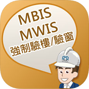 MBIS/MWIS